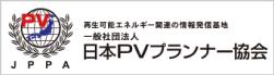 日本PVプランナー協会