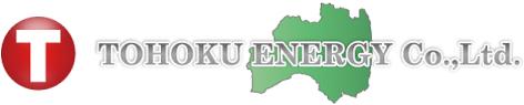 東北エネルギー株式会社